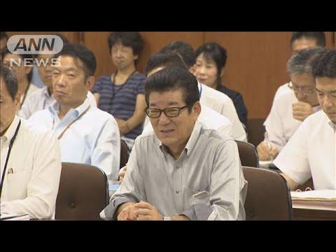 松井市長 関電役員解任求め臨時株主総会の提案検討(19/10/04)