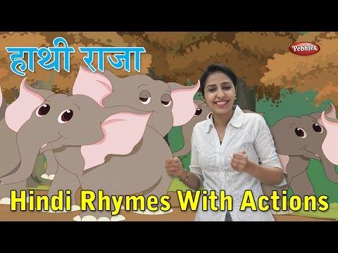 Haathi Raja Kahan Chale With Actions | Hindi...