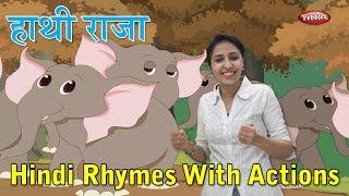 Haathi Raja Kahan Chale With Actions | Hindi Rhymes For Kids With Actions | Hindi Action Songs | MP3