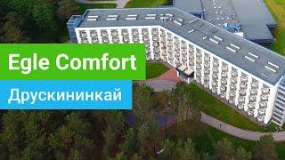 Санаторий Egle Comfort (Эгле Комфорт), Друскининкай, Литва - sanatoriums.com