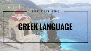 First Steps in the Greek Language