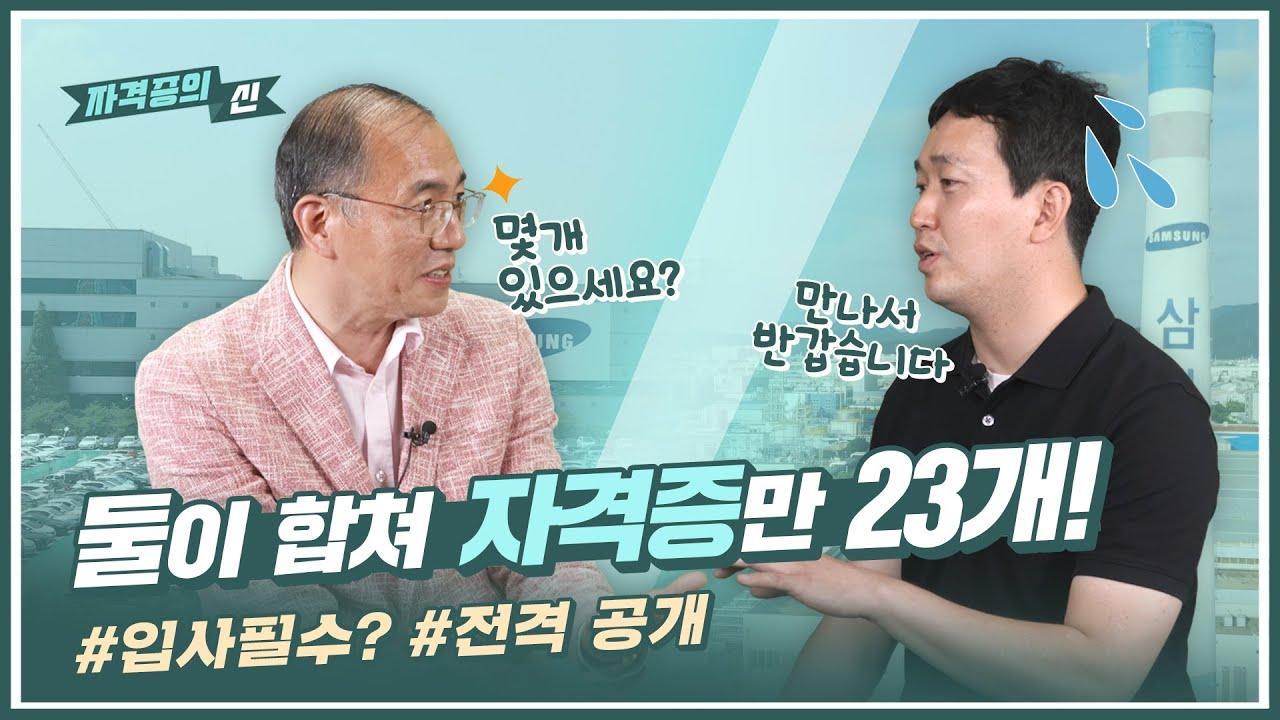 본격 사회적 거리두기 인터뷰 - 자격증의 신