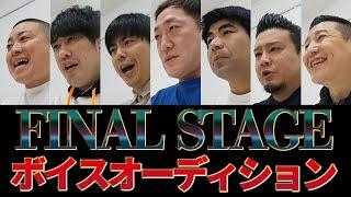 チョコレートプラネット チャンネル 「FINAL STAGE ボイスオーディション」