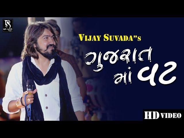 Vijay Suvada New Vihat Ladkvai ( ગુજરાત માં વટ )  -  HD Video