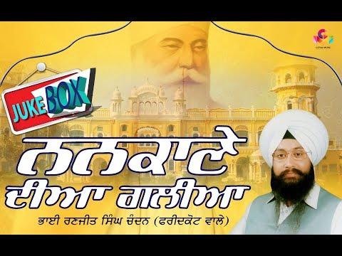 Bhai Ranjit Singh Chandan | Nankane Dian Galian | Jukebox | Goyal Music