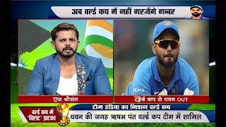 World Cup 2019: Will Rishabh Pant play against Afghanistan?