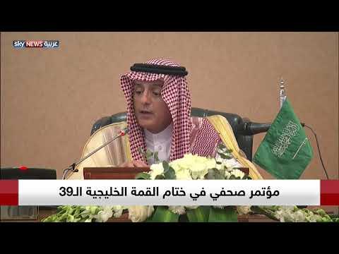 الجبير: المشاكل التي تحصل بين دول الخليج يجب حلها داخل البيت الخليجي  - نشر قبل 36 دقيقة
