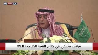 الجبير: المشاكل التي تحصل بين دول الخليج يجب حلها داخل البيت الخليجي