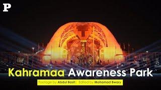 Kahramaa Awareness Park thumbnail