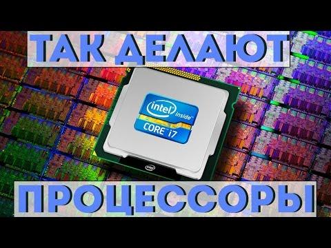 Как делают процессоры?