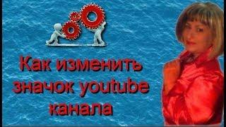 Как изменить значок youtube канала