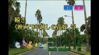 back number - 瞬き (깜빡임) (KY 44232) 노래방 カラオケ