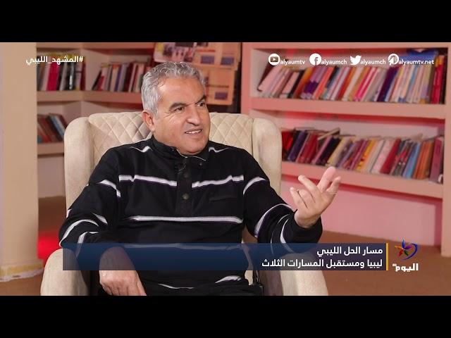 المشهد الليبي.. مع مديرإدارة التوجيه المعنوي بالقيادة العامة للجيش الليبي