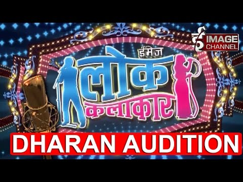 Image lok Kalakar Dharan Audition | इमेज लोक कलाकार | Image Channel