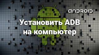 Встановити ADB на комп'ютер (ADB + Fastboot)