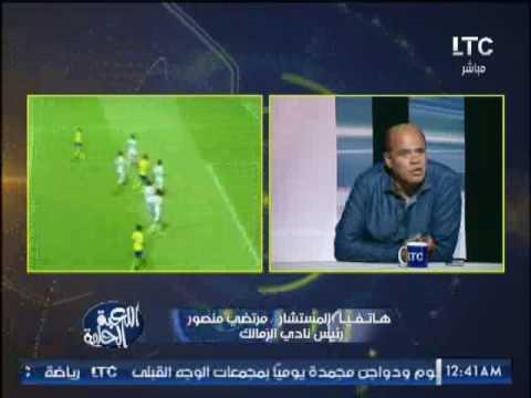 #مرتضى_منصور يدخل فى مشادة مع 'ك.هشام يكن' و الاخير يرد كابتن يكن 'احد رموز الزمالك'