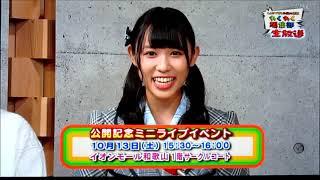AKB48 Team8 テレビ和歌山 毎週金曜日18時15分~19時25分 映画 「ボクは...
