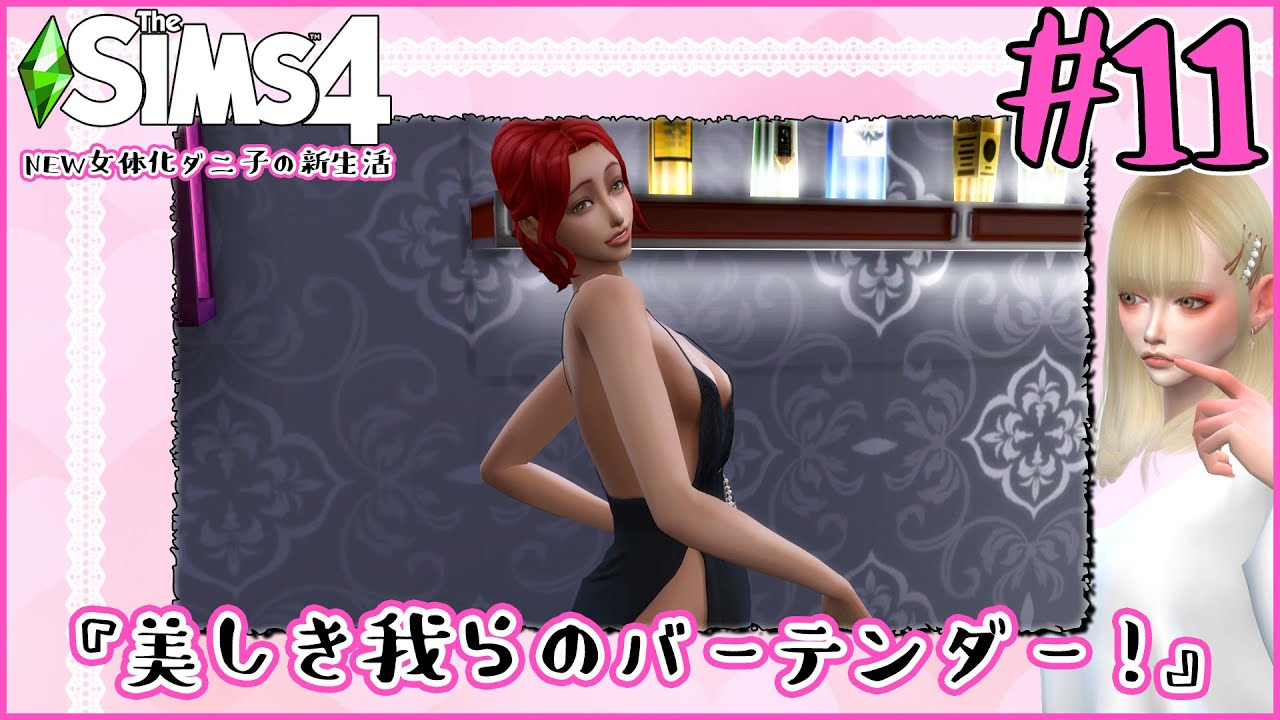 [The Sims4]NEW女体化ダニ子の新生活 part11