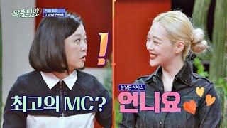 (해맑+여유) 설리(Sulli)가 생각하는 최고의 MC는? 김숙(Kim Sook) 언니요♥ 악플의 밤(replynight) 13회
