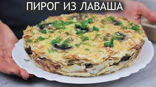 Обалденный пирог из лаваша с курицей и грибами Супер обед
