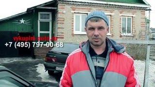 Отзывы наших клиентов - Срочный выкуп автомобилей в Москве(, 2016-02-23T13:56:56.000Z)