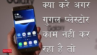 Google play store not working | Hindi Urdu tutorial