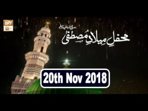 Mehfil e Milad-e-Mustafa (Female) - 20th Novemebr 2018 - ARY Qtv