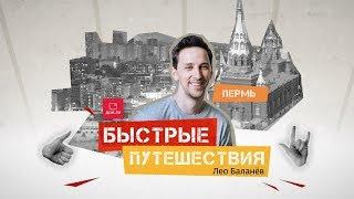 Быстрые путешествия. Пермь / Лео Баланёв