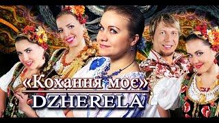 «Кохання моє» 2017   театр пісні DZHERELA [AUDIO]