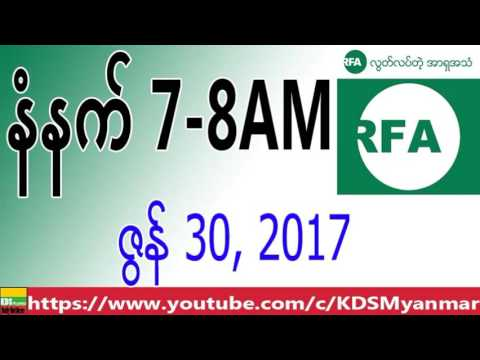 RFA Burmese News, Morning, June 30, 2017