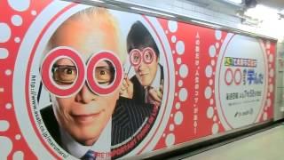 〈movie〉Billboard AD TOKYO, JAPAN - Shinjyuku Station HOT 100 Grap...