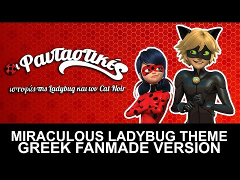 ♪Miraculous Ladybug Theme Song [GREEK Fanmade Extended Version]♪