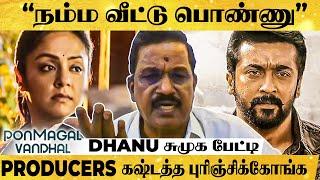 """Suriya-க்கு எவ்வளவு கோடி நஷ்டம்னு தெரியலை!""- Dhanu's Humble Request to Theater"