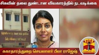சிசுவின் தலை துண்டான விவகாரம் : சுகாதாரத்துறை செயலாளர்,பீலா ராஜேஷ் நடவடிக்கை | ThanthiTV
