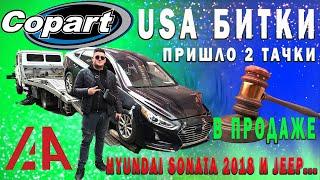 Hyundai Sonata и Jeep Patriot,ПОПАЛИ НА БАБКИ...РАЗБИРАЕМ ПОВРЕЖДЕНИЕ  Стоит покупать Авто из США???