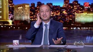 التعليق الكامل لعمرو أديب على تصريحات إثيوبيا حول المكاسب الدبلوماسية المزعومة في مجلس الأمن