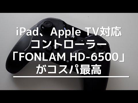 iPad、Apple TV対応コントローラー「FONLAM HD-6500」がコスパ最高!iOS、Switchにも