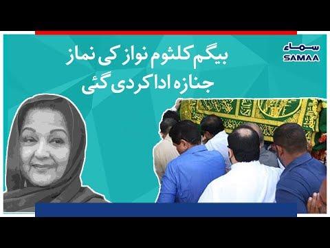Begum Kulsoom Nawaz Ki Namaz e Janaza Ada Kardi Gai | SAMAA TV |Sep , 14 , 2018