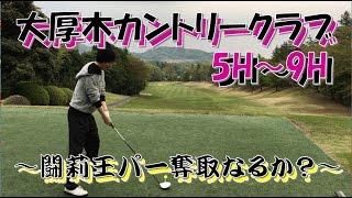 【ナイターゴルフ!?】ラウンド⑤大厚木カントリークラブ桜コース_5H~9H thumbnail