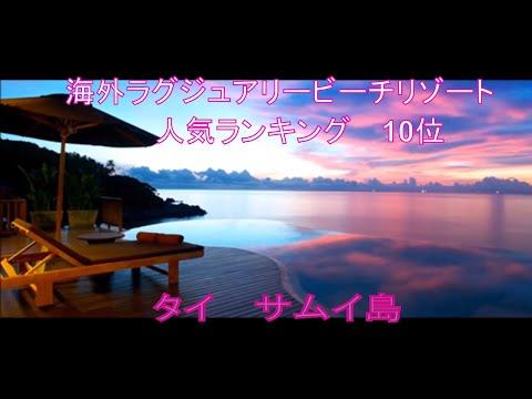 【海外おすすめラグジュアリービーチリゾート人気ランキング10】 10位 サムイ島 (タイ)