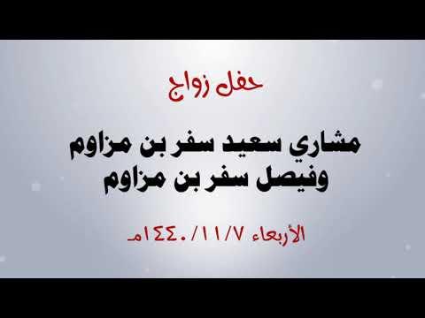 حفل زواج مشاري سعيد سفر بن مزاوم وفيصل سفر بن مزاوم يوم الاربعاء 7  11  1440