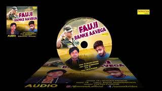 Latest Haryanvi Song 2018    Fauji Banke Aavega    TR, Renuka Panwar    Maina Haryanvi