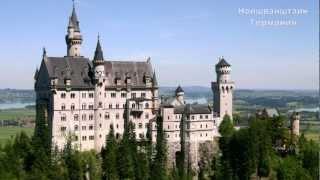 Самые красивые замки в мире(Увлекательное слайд-шоу