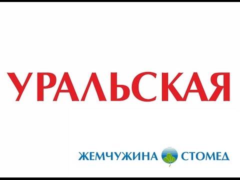 """""""ЖЕМЧУЖИНА СТОМЕД УРАЛЬСКАЯ"""""""