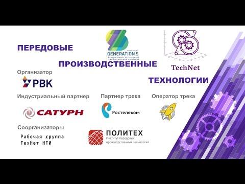 Итоги и победители трека TechNet стартап-акселератора GenerationS