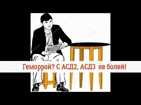 АСД2 и АСД3 против геморроя. Аудиоответ на вопрос.