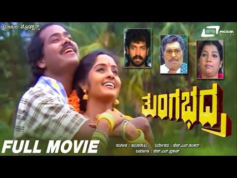 Tungabhadra   Kannada Full Movie   Raghuveer, Sindhu,   Romantic Movie