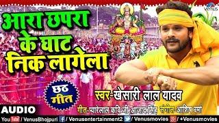 Khesari Lal Yadav का New सुपरहिट छठ गीत | Ara Chapra Ke Ghat Nik Lagela | Bhojpuri Hit Chhath Song