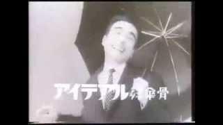 1963年CM アイデアル アイデアル 「洋傘の骨」 植木等 広告会社:伸和ク...