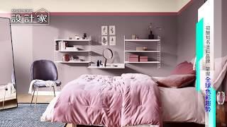 【Design News】掌握全球色彩趨勢 空間色彩魅力無法擋 Dulux得利塗料